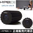 [VYPER] バイパー バイブレーション付フォームローラー 【レギュラータイプ】【送料無料】(HYPERICE / ハイパーアイス)