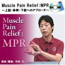 【DVD4枚組】 Muscle Pain Relief:MPR 〜上肢・体幹・下肢へのアプローチ〜 (竹井 仁) ※代引き不可 【送料別途徴求商品】 [ジャパンライム]