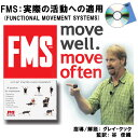 【DVD3枚組】 FMS:実際の活動への適用 (FUNCTIONAL MOVEMENT SYSTEMS APPLYING THE MODEL to real life examples) ※代引き不可/送料別途徴求商品 [ジャパンライム]