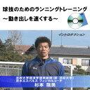 【DVD】 球技のためのランニングトレーニング〜動き出しを速くする〜 ※代引き不可/送料別途徴求 [ジャパンライム]