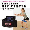 """スリングショット ヒップサークル""""グリッピー""""(滑り止め付きヒップトレーニング用バンド) SlingShot Hip Circle """"Grippy""""【当店在庫品/メール便対応可】 [海外セレクション]"""