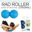ラドローラー RAD ROLLER 【当店在庫品】 [RAD Roller] 『プレミアムフライデー』