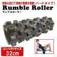 ランブルローラー コンパクトサイズ (ハードタイプ) 【当店在庫品】 [Rumble Roller] 『父の日キャンペーン2016』