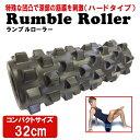 ランブルローラー コンパクトサイズ (ハードタイプ) 【当店在庫品/送料無料】 [Rumble Roller]