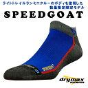 ドライマックス スピードゴート(Lサイズ) SPEEDGOAT 【在庫限りで販売終了/メール便対応可】 [drymax]