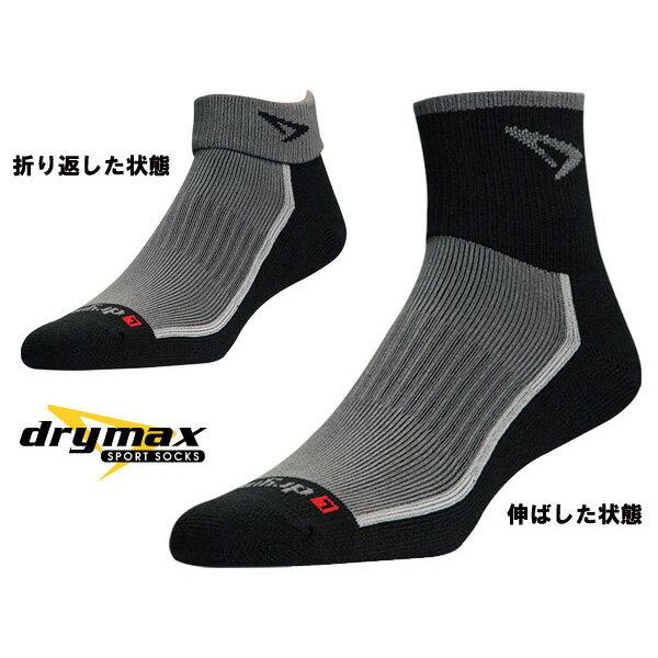 ドライマックス トレイルラン (S・M・Lサイズ) Trail Run 【当店在庫品/メール便対応可】 [drymax]