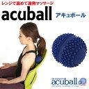 アキュボール acuball 【当店在庫品】 [SBCJ]