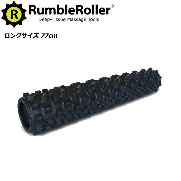 ランブルローラー ロングサイズ 長さ77cm (ハードタイプ) 【当店在庫品/送料無料】 [Rumble Roller]