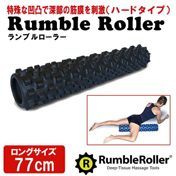 ランブルローラー ロングサイズ 長さ77cm (ハードタイプ) 【当店在庫品/送料無料】 [Rumble Roller]★プロテインドリンク!プレゼントキャンペーン★