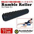 ランブルローラー ロングサイズ (ハードタイプ) 【当店在庫品】 [Rumble Roller] 『父の日キャンペーン2016』