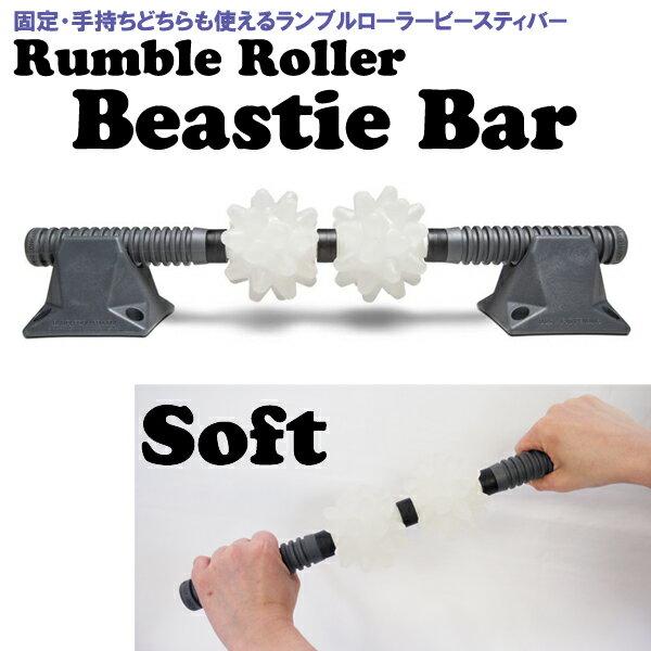 ランブルローラー ビースティバー Beastie (ソフトタイプ) 【当店在庫品】 [Rumble Roller]★ハレオ ブルードラゴンプレゼント付き★