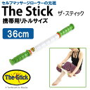 ザ・スティック (携帯用リトルサイズ 36cm) The Stick 【当店在庫品】 [SBCJ]