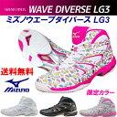 [MIZUNO]ミズノ ウエーブダイバース LG3(22.0〜27.5cm/レディース/メンズ)[WAVE DIVERSE LG3]【フィットネスシューズ】【数...