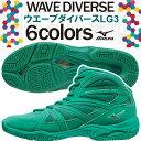 [MIZUNO]ミズノ ウエーブダイバース LG3〔グリーン/限定カラー〕(22.0〜27.5cm/レディース/メンズ)WAVE DIVERSE LG3【フィッ...