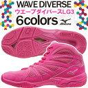 [MIZUNO]ミズノ ウエーブダイバース LG3〔ピンク/限定カラー〕(22.0〜27.5cm/レディース/メンズ)WAVE DIVERSE LG3【フィット...