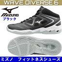 [MIZUNO]ミズノ ウエーブダイバース6〔ブラック〕(22.0〜27.0cm/レディース/メンズ)WAVE DIVERSE 6【フィットネスシューズ】/送料...