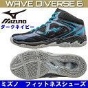 [MIZUNO]ミズノ ウエーブダイバース6〔ダークネイビー〕(22.0〜27.0cm/レディース/メンズ)WAVE DIVERSE 6【フィットネスシューズ】...