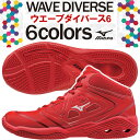 [MIZUNO]ミズノ ウエーブダイバース6〔レッド/限定カラー〕(22.0〜27.0cm/レディース/メンズ)WAVE DIVERSE 6【フィットネスシューズ】【数量限定商品】/送料無料