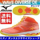 [MIZUNO]ミズノ ウエーブダイバースDE〔オレンジ〕(22.0〜25.5cm/レディース)WAVE DIVERSE DE【ダンスシューズ】【17AW】