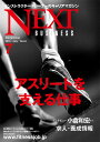 [CBJ] [雑誌] 『フィットネスビジネスNEXT』(月刊ネクスト)[冊子]バックナンバー〔61号〜最新号〕