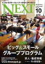 [CBJ] 『NEXT(月刊ネクスト)』バックナンバー〔101号〜最新号〕【インストラクター・トレーナーのキャリアマガジン】雑誌・冊子