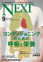 [CBJ] 『NEXT(月刊ネクスト)』バックナンバー〔121号〜最新号〕【インストラクター・トレーナーのキャリアマガジン】雑誌・冊子