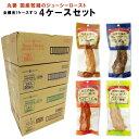 [丸善] 国産若鶏のジューシーロースト ◆4ケースセット◆ ...