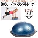 BOSU プロバランストレーナー 【当店在庫品/送料無料】 ...