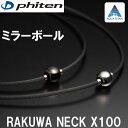 [phiten]ファイテン RAKUWAネック X100 ミラーボール(40cm/45cm)【1412】 ※一部在庫商品・即納可※