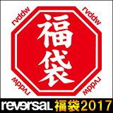 [reversal] リバーサル福袋2017 【先行予約販売】(メンズM-XLサイズ)【数量限定商品】/送料無料