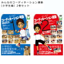 ラウンドフラット DVD 「みんなのコーディネーション運動 小学生編 」 PART1〜2 セット 【メール便対応可】 [Round Flat]