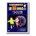 [DVD] かけっこで1等賞をとる!運脳神経のつくり方[幼稚園年長から小学校低学年(5歳から8歳)向け]【在庫品】