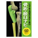 ラウンドフラット PCソフト 「CGでみる四肢の骨折と脱臼・骨折脱臼ナビ1.0」 [Round Flat]