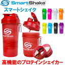SmartShake スマート シェイク シングル プロテインシェイカー