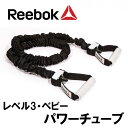 [REEBOK_G]リーボック パワーチューブ(レベル3・ヘビー)〔トレーニングチューブ〕