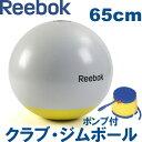 [REEBOK_G]リーボック クラブ・ジムボール(65cm)ポンプ付〔バランスボール〕