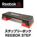 ステップリーボック REEBOK STEP 〔ステップ台〕/送料無料 [REEBOK_G]