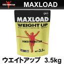 グリコ マックスロードウェイトアップ チョコレート風味(3.5kg) 【送料無料】 [glico]