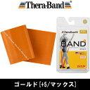 [Thera Band]セラバンド ブリスターパック ワンカットサイズ(2m) ゴールド[強度:+5/マックス]【トレーニングバンド】