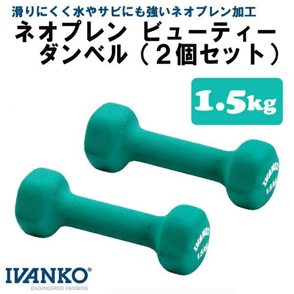イヴァンコ IVDネオプレンビューティーダンベル(1.5kg) 2個セット [IVANKO]