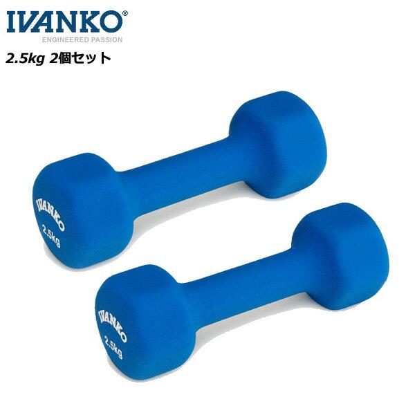イヴァンコ IVDネオプレンビューティーダンベル(2.5kg) 2個セット [IVANKO]