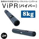 [ViPR] バイパー 8kg 【ライセンス認定コース修了者限定販売商品/代引き不可】 ※送料込み価格※