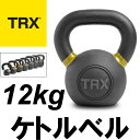 [TRX] ケトルベル 12kg 【TRX正規品】