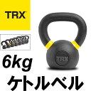 [TRX] ケトルベル 6kg 【TRX正規品】