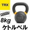 運動用品, 戶外用品 - [TRX] ケトルベル 8kg 【TRX正規品】★メーカー在庫より出荷★