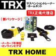 ショッピング動画 [TRX] HOME KIT〔新パッケージ〕 <サスペンショントレーナー・ホームキット>【TRX正規品】〔日本語版動画ダウンロード可能〕/当社在庫品/送料無料