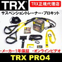 [TRX] プロキット(TRXPRO4) <サスペンショントレーナー>【TRX正規品】〔日本語版動画ダウンロード可能〕/当社在庫品/送料無料