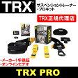 [TRX] PRO <サスペンショントレーナー・プロキット>【TRX正規品】〔日本語版動画ダウンロード可能〕/当社在庫品/送料無料