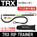 [TRX] RIP TRAINER(リップトレーナー)【TRX正規品】/当社在庫品/送料無料