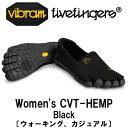 [vibram fivefingers] ビブラムファイブフィンガーズ Women's CVT-HEMP(シーヴィーティー ヘンプ)〔Black〕(レディース)